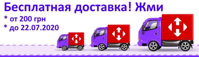 PROM_dostavka